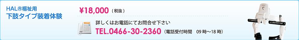 下肢タイプ装着体験18,000円装着体験詳しくはお電話にてお問合せ下さいTEL.0466-30-2360