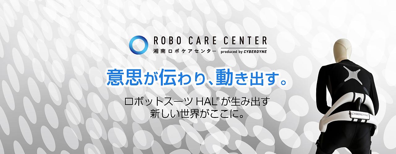 湘南ロボケアセンター意思が伝わり、動き出す。ロボットスーツHAL が生み出す新しい世界がここに。