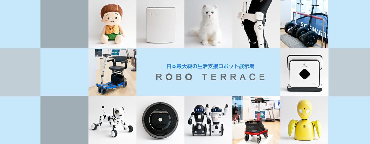 日本最大級の生活支援ロボット展示場ROBOTERRACE