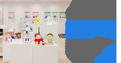 ROBOTERRACE日本最大級の生活支援ロボット展示場が湘南に誕生。ズラリ並んだ最先端の生活支援ロボットを体感してみましょう。