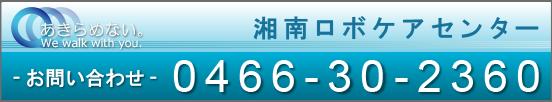 湘南ロボケアセンター お問い合わせ 0466-30-2360