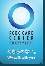 湘南ロボケセンター