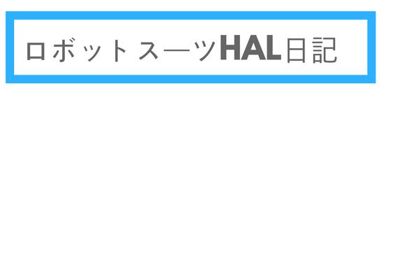 ロボットスーツHAL日記